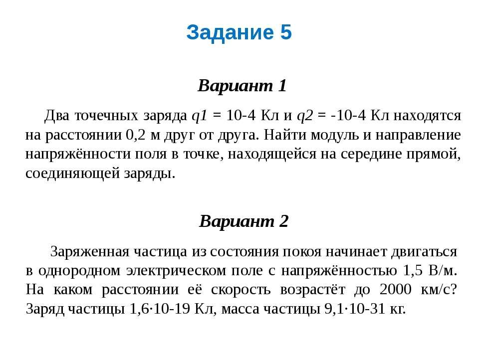 Задание 5 Вариант 1 Два точечных заряда q1 = 10-4 Кл и q2 = -10-4 Кл находятс...