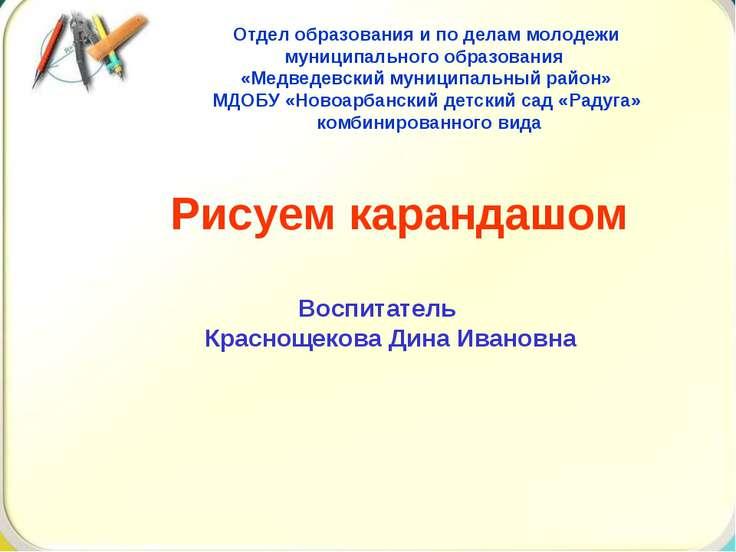 Отдел образования и по делам молодежи муниципального образования «Медведевски...