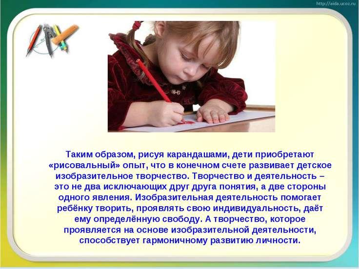Таким образом, рисуя карандашами, дети приобретают «рисовальный» опыт, что в ...