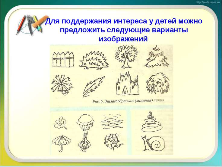Для поддержания интереса у детей можно предложить следующие варианты изображений