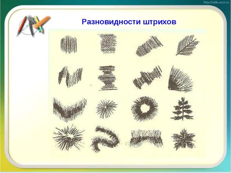 Разновидности штрихов