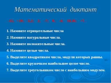 Математический диктант -15; +10; -3,2; 2; -7; 0; -4; 10,36; +7. 1. Назовите о...