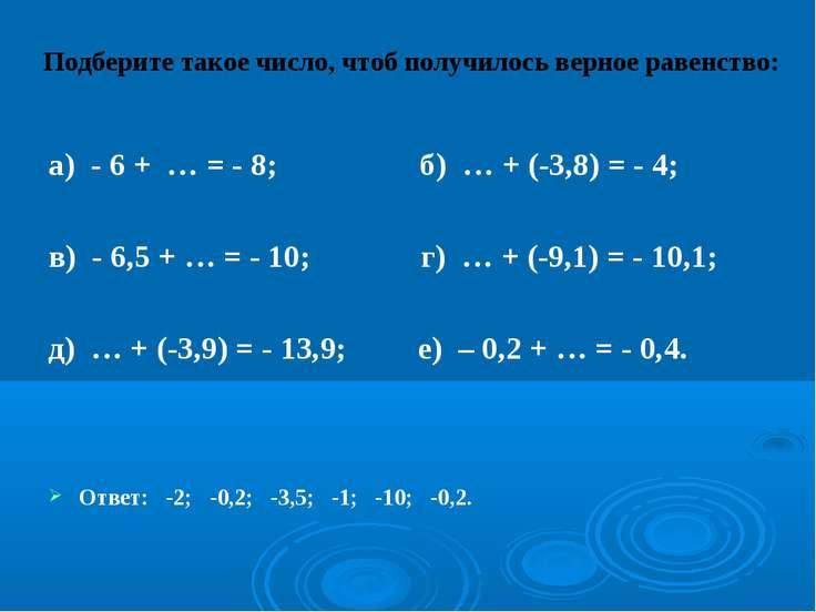 Подберите такое число, чтоб получилось верное равенство: а) - 6 + … = - 8; б)...
