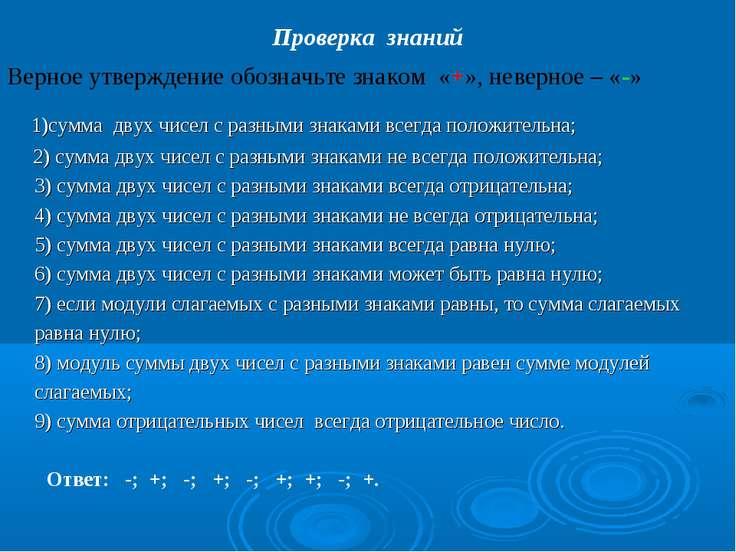 Проверка знаний Верное утверждение обозначьте знаком «+», неверное – «-»  1)...