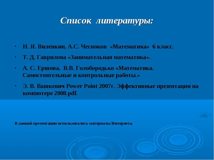 Список литературы: Н. Я. Виленкин, А.С. Чесноков «Математика» 6 класс. Т. Д. ...