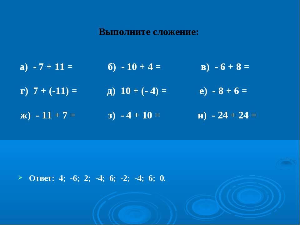 Выполните сложение: а) - 7 + 11 = б) - 10 + 4 = в) - 6 + 8 = г) 7 + (-11) = д...