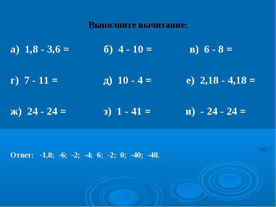 Выполните вычитание: а) 1,8 - 3,6 = б) 4 - 10 = в) 6 - 8 = г) 7 - 11 = д) 10 ...