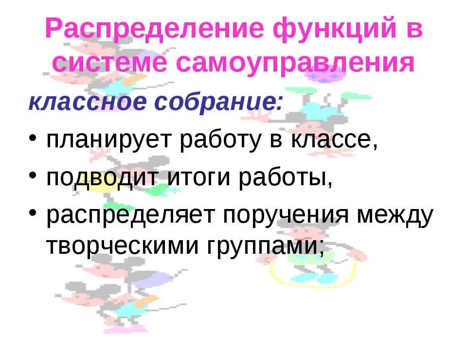 Распределение функций в системе самоуправления классное собрание: планирует р...