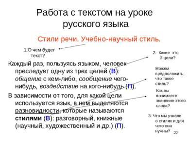 * Работа с текстом на уроке русского языка Стили речи. Учебно-научный стиль. ...