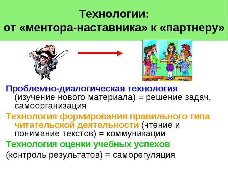 Технологии: от «ментора-наставника» к «партнеру» Проблемно-диалогическая техн...