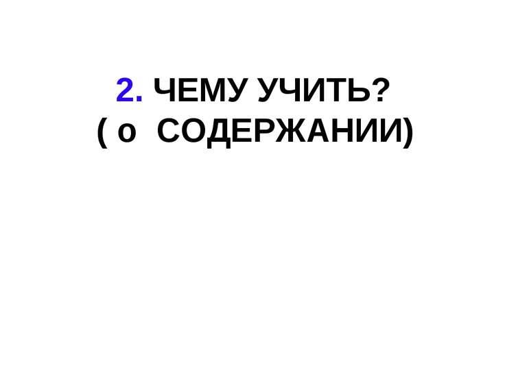 2. ЧЕМУ УЧИТЬ? ( о СОДЕРЖАНИИ)