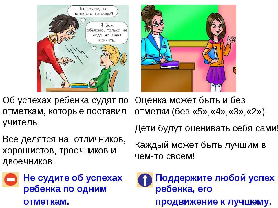 Не судите об успехах ребенка по одним отметкам. Поддержите любой успех ребенк...