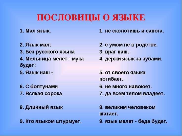 Найти 5 пословиц о языке на казахском языке