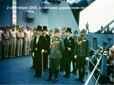 2 сентября 1945. в течение церемонии подписания.