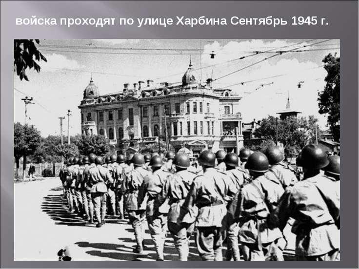 войска проходят по улице Харбина Сентябрь 1945 г.