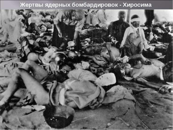 Жертвы ядерных бомбардировок - Хиросима