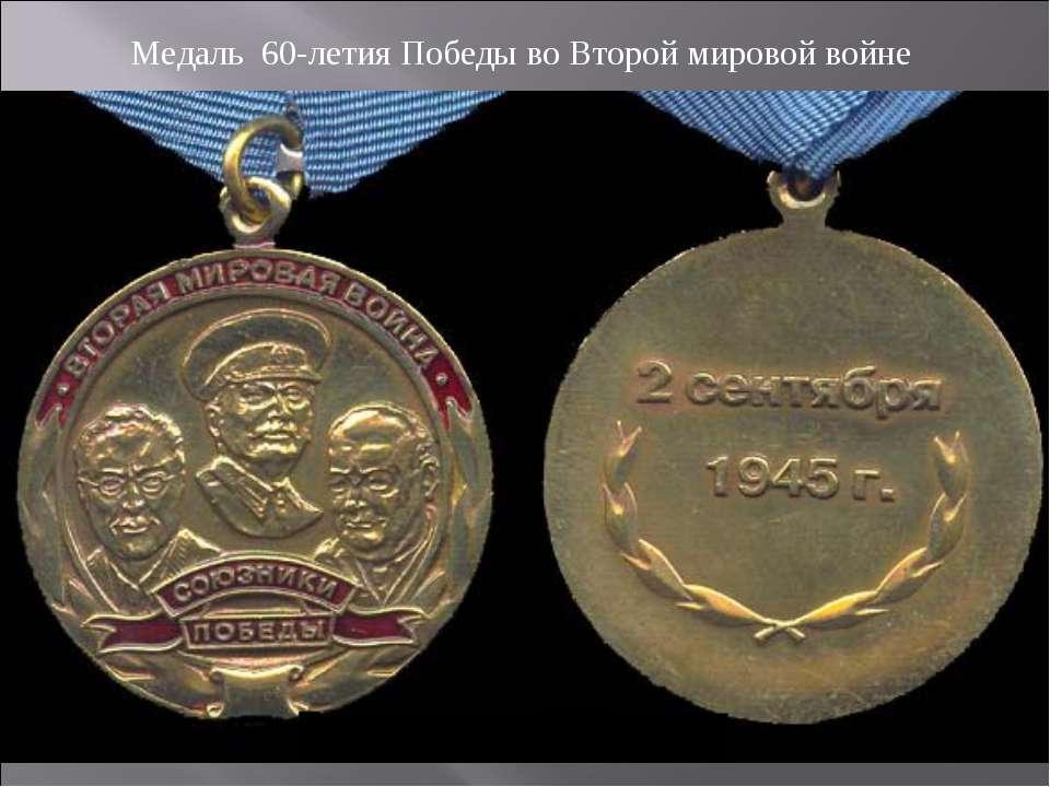 Медаль 60-летия Победы во Второй мировой войне