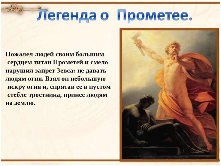 Пожалел людей своим большим сердцем титан Прометей и смело нарушил запрет Зев...