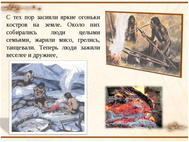 С тех пор засияли яркие огоньки костров на земле. Около них собирались люди ц...