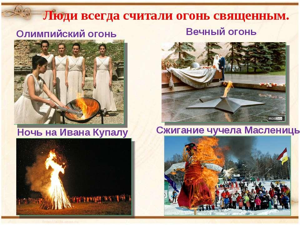 Люди всегда считали огонь священным. Сжигание чучела Масленицы Ночь на Ивана ...