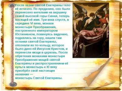 После казни святой Екатерины тело её исчезло. По преданию, оно было перенесен...
