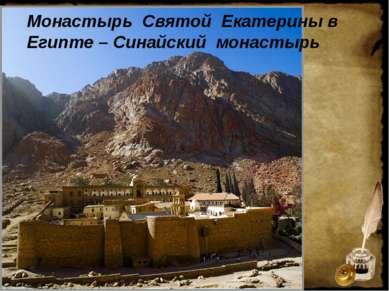 Монастырь Святой Екатерины в Египте – Синайский монастырь