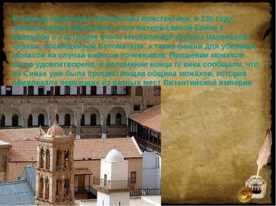 В период правления императора Константина, в 330 году, монахи Синая обратилис...