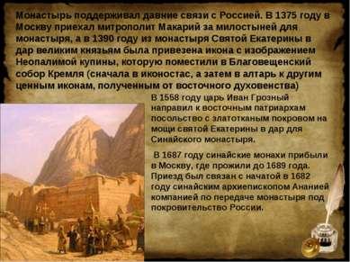 Монастырь поддерживал давние связи с Россией. В 1375 году в Москву приехал ми...