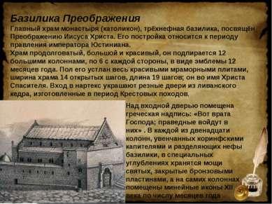 Базилика Преображения Главный храм монастыря (католикон), трёхнефная базилика...