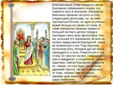 благочестивые слова говорила святая Екатерина собравшимся людям, что повергло...