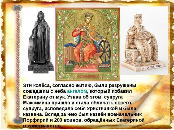 Эти колёса, согласно житию, были разрушены сошедшим с неба ангелом, который и...