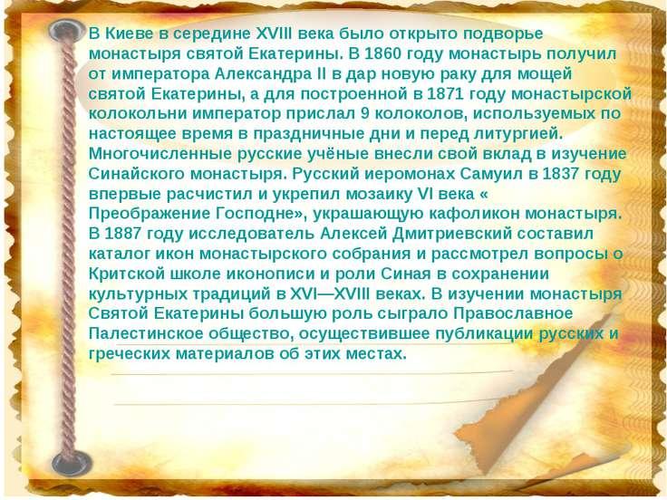 В Киеве в середине XVIII века было открыто подворье монастыря святой Екатерин...