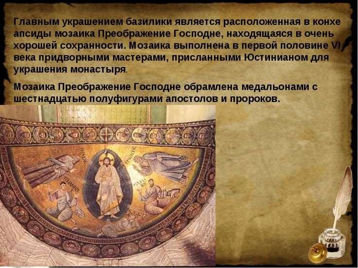 Главным украшением базилики является расположенная в конхе апсиды мозаика Пре...