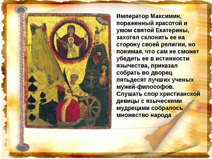 Император Максимин, пораженный красотой и умом святой Екатерины, захотел скло...