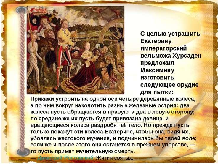 С целью устрашить Екатерину императорский вельможа Хурсаден предложил Максими...