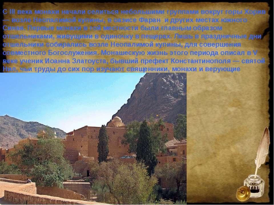 С III века монахи начали селиться небольшими группами вокруг горы Хорив — воз...