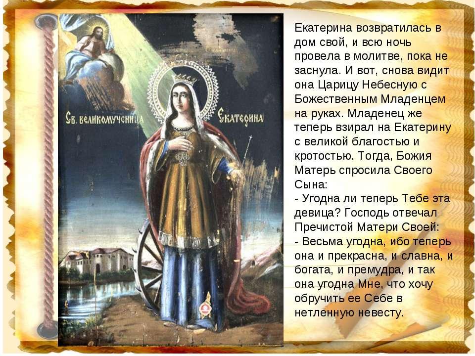Екатерина возвратилась в дом свой, и всю ночь провела в молитве, пока не засн...
