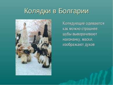 Колядки в Болгарии Колядующие одеваются как можно страшнее: шубы выворачивают...
