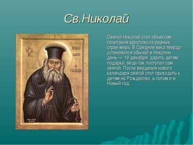 Св.Николай Святой Николай стал объектом почитания христиан из разных стран ми...