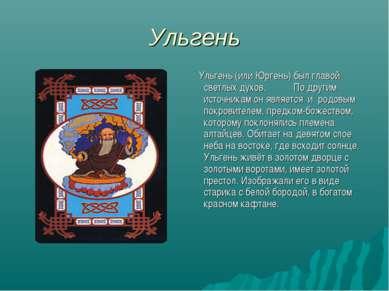 Ульгень Ульгень (или Юргень) был главой светлых духов. По другим источникам о...