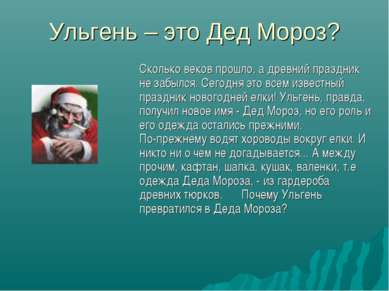 Ульгень – это Дед Мороз? Сколько веков прошло, а древний праздник не забылся....