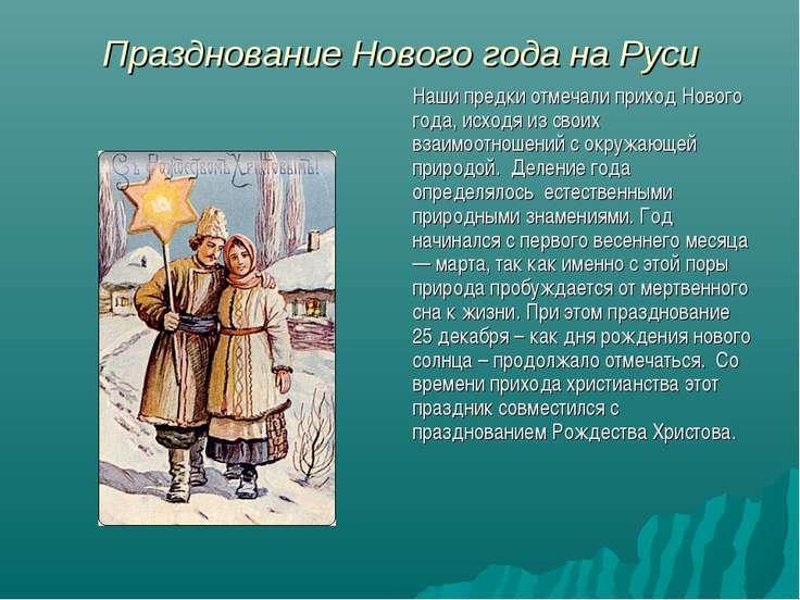 Празднование Нового года на Руси Наши предки отмечали приход Нового года, исх...
