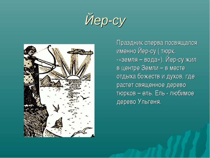 Йер-су Праздник сперва посвящался именно Йер-су ( тюрк. -«земля – вода»). Йер...
