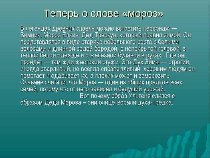 Теперь о слове «мороз» В легендах древних славян можно встретить персонаж — З...