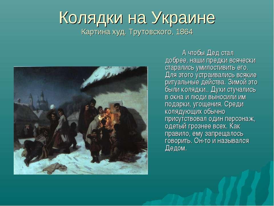 Колядки на Украине Картина худ. Трутовского, 1864 А чтобы Дед стал добрее, на...