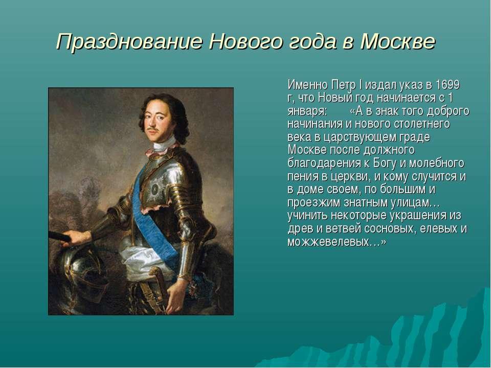 Празднование Нового года в Москве Именно Петр I издал указ в 1699 г, что Новы...
