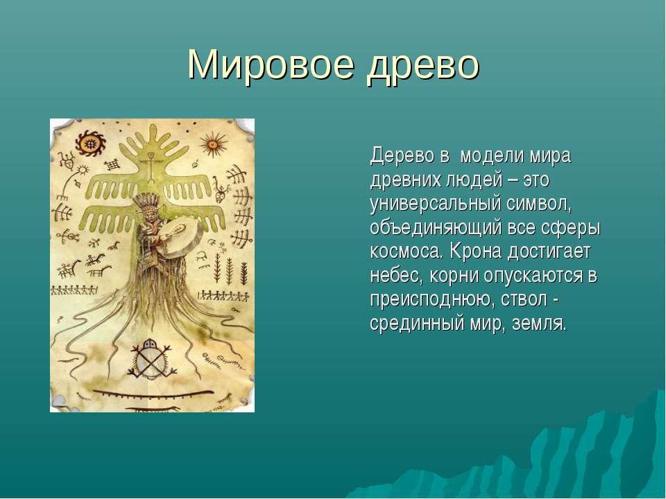 Мировое древо Дерево в модели мира древних людей – это универсальный символ, ...