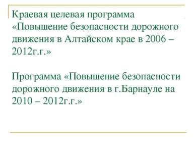 Краевая целевая программа «Повышение безопасности дорожного движения в Алтайс...