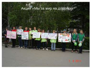 Акция «Мы за мир на дорогах»
