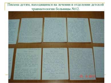 Письма детям, находящимся на лечении в отделении детской травматологии больни...
